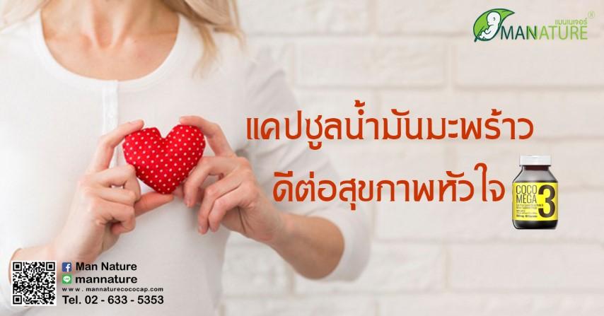 แคปซูลน้ำมันมะพร้าวดีต่อสุขภาพหัวใจ