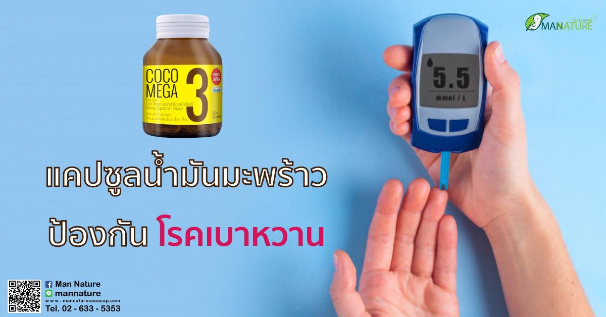 แคปซูลน้ำมันมะพร้าว ป้องกัน โรคเบาหวาน