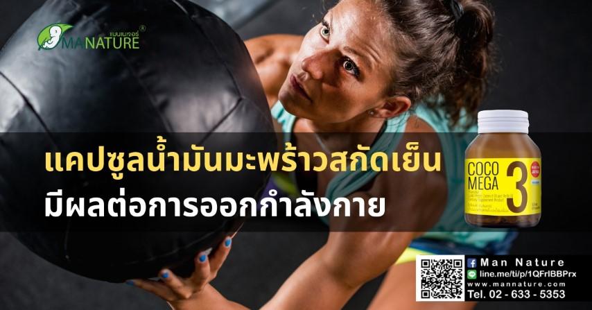 แคปซูลน้ำมันมะพร้าวสกัดเย็น มีผลต่อการออกกำลังกาย