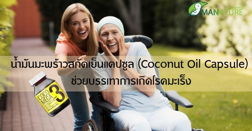 น้ำมันมะพร้าวสกัดเย็น ( Coconut Oil ) ช่วยบรรเทาการเกิดโรคมะเร็ง