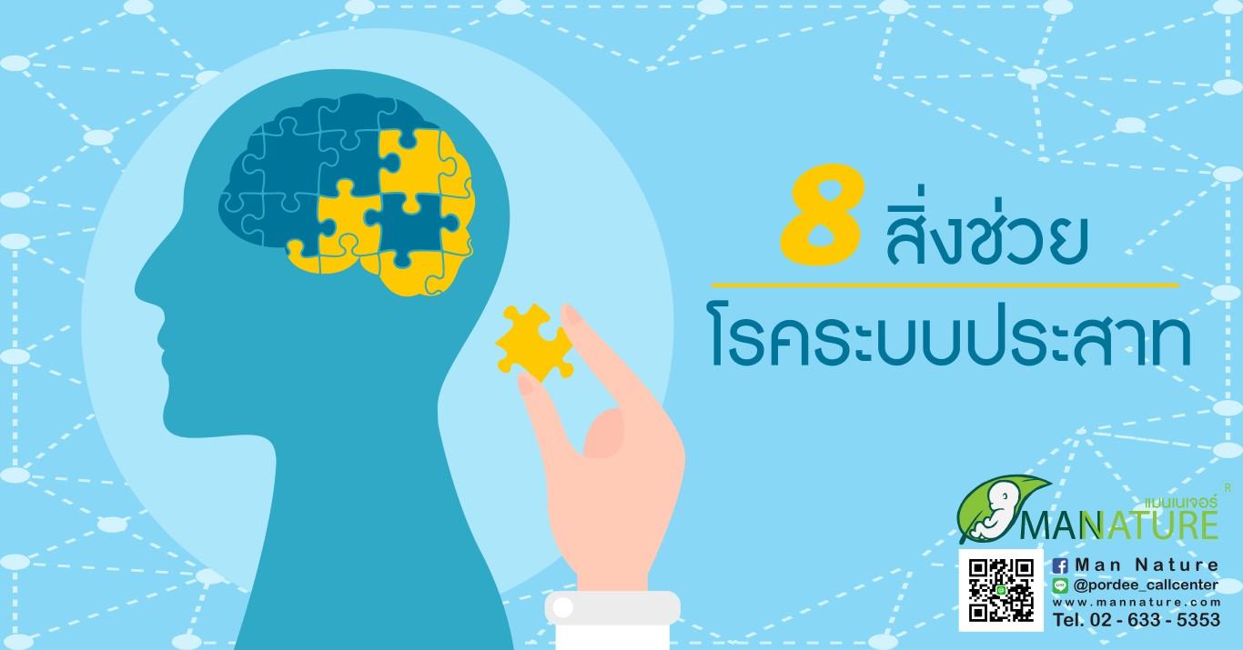 8 สิ่งช่วยโรคระบบประสาท