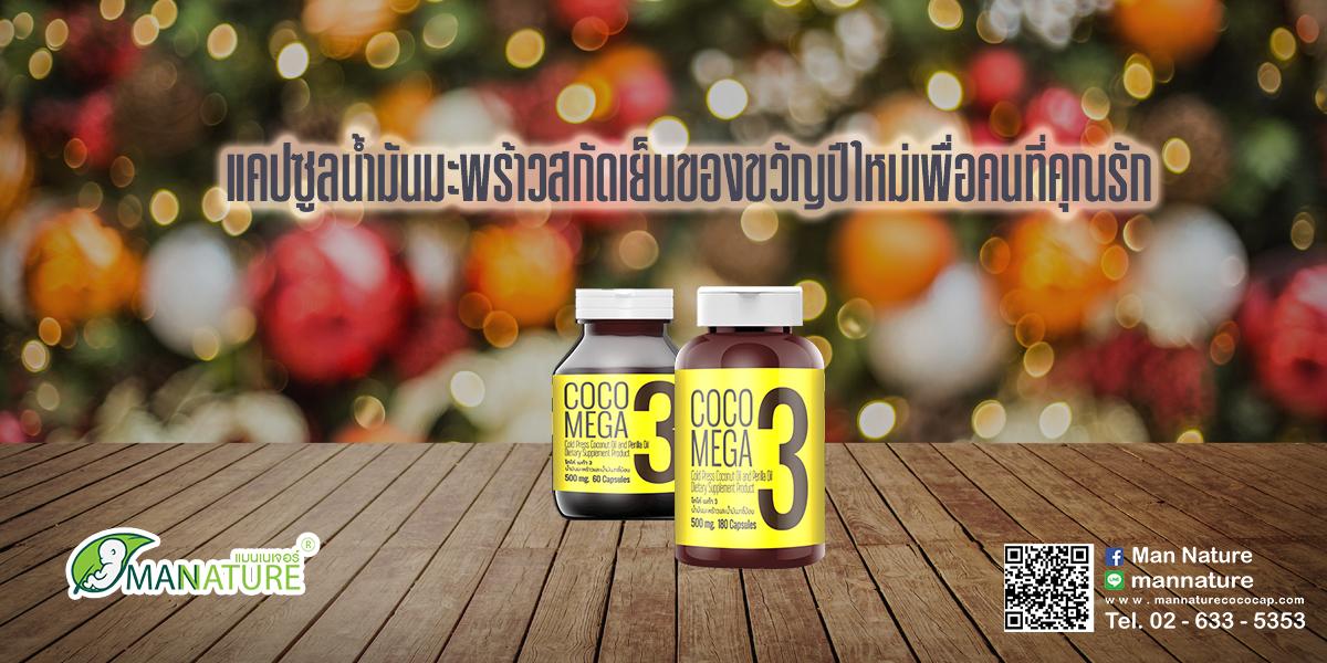 แคปซูลน้ำมันมะพร้าวสกัดเย็น ของขวัญปีใหม่เพื่อคนที่คุณรัก