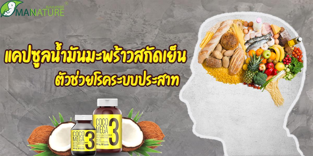 แคปซูลน้ำมันมะพร้าวสกัดเย็น ตัวช่วยโรคระบบประสาท