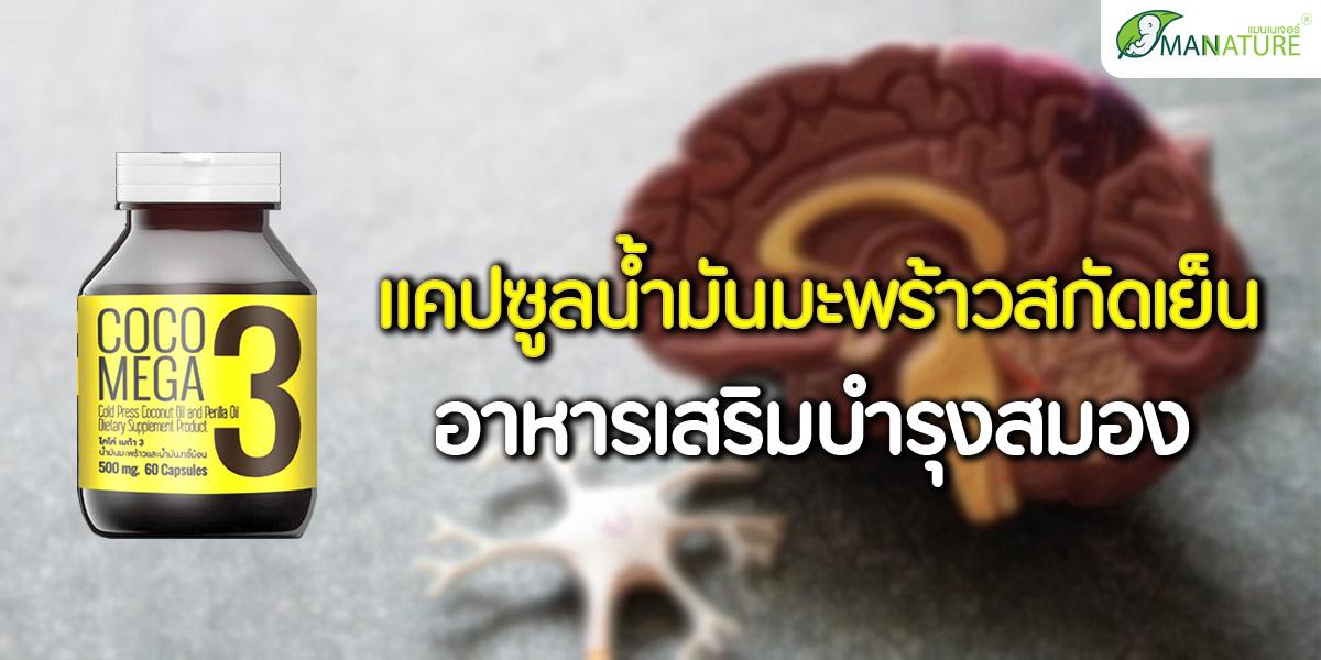 แคปซูล น้ำมันมะพร้าว สกัดเย็น อาหารเสริม บำรุงสมอง