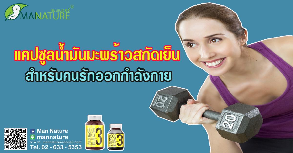 แคปซูลน้ำมันมะพร้าวสกัดเย็น สำหรับคนรักออกกำลังกาย