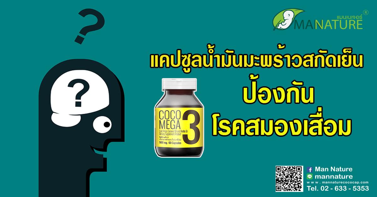 แคปซูลน้ำมันมะพร้าวสกัดเย็น ป้องกัน โรคสมองเสื่อม