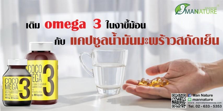 เติม omega 3 ในงาขี้ม้อน กับ แคปซูลน้ำมันมะพร้าวสกัดเย็น