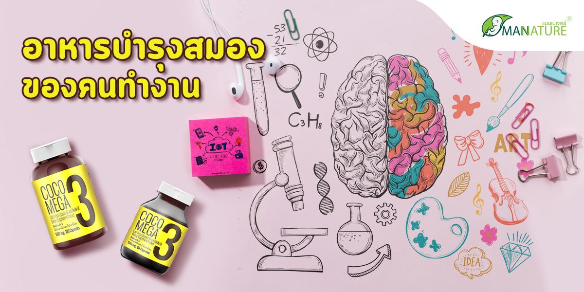 อาหารบำรุงสมอง ของคนทำงาน